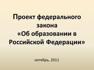 П роект федерального закона  «Об образовании в Российской Федерации»