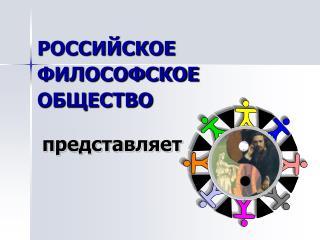 РОССИЙСКОЕ  ФИЛОСОФСКОЕ  ОБЩЕСТВО