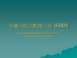 光纖分散式數據介面  (FDDI)
