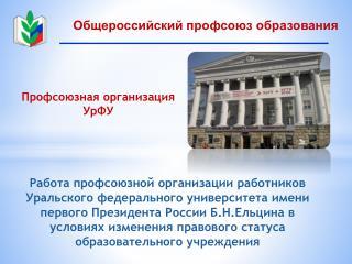 Профсоюзная организация УрФУ