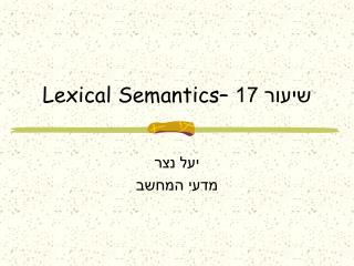 שיעור 17 – Lexical Semantics