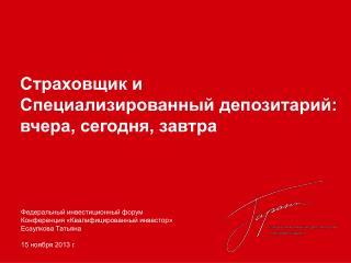 Федеральный инвестиционный форум Конференция «Квалифицированный инвестор» Есаулкова Татьяна