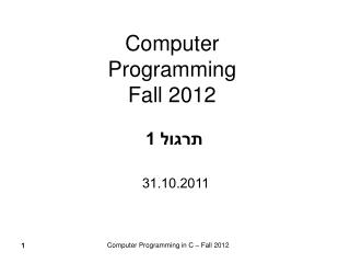 Computer Programming in C – Fall 2012