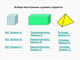 Куб. Уровень А.