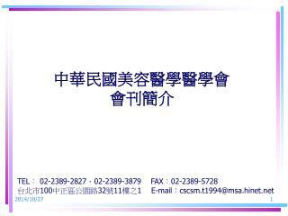 中華民國美容醫學醫學會               會刊簡介