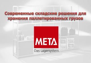 Современные складские решения для хранения  паллетированных  грузов