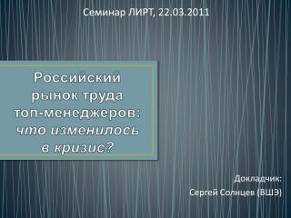 Докладчик: Сергей Солнцев (ВШЭ)