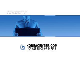 Advanced e-commerce Service MakeShop.co.kr