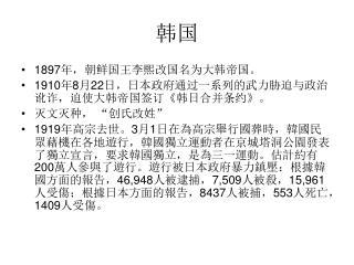 """1897 年,朝鲜国王李熙改国名为大韩帝国。 1910 年 8 月 22 日,日本政府通过一系列的武力胁迫与政治讹诈,迫使大韩帝国签订 《 韩日合并条约 》 。  灭文灭种, """"创氏改姓"""""""