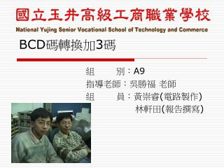 BCD 碼轉換加 3 碼