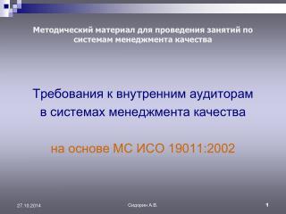Методический материал для проведения занятий по системам менеджмента качества