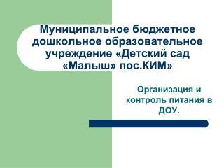 Муниципальное бюджетное дошкольное образовательное учреждение «Детский сад «Малыш» пос.КИМ»