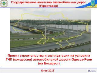 Государственное  агентство  автомобильных  дорог  (Укравтодор)