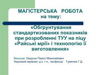 Виконав:  Овадчук Павло Миколайович  Науковий керівник: д.с.-г.н., професор    Гуменюк Г.Д.