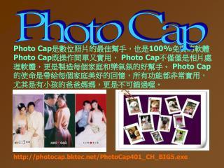 Photo Cap
