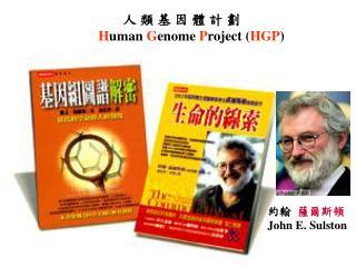 人 類 基 因 體 計 劃 H uman  G enome  P roject ( HGP )