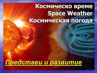 Космическо време  Space Weather Космическая погода