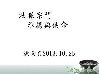 洪素貞 2013.10.25