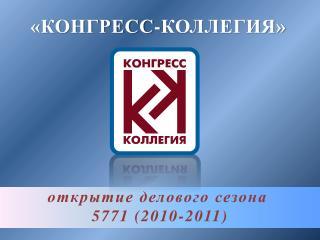 открытие делового сезона  5771 (2010-2011)