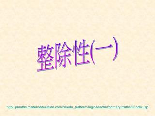 pmaths.moderneducation.hk/edu_platform/login/teacher/primary/mathsIII/index.jsp