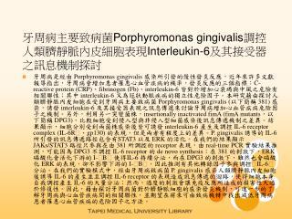 牙周病主要致病菌 Porphyromonas gingivalis 調控人類臍靜脈內皮細胞表現 Interleukin-6 及其接受器之訊息機制探討
