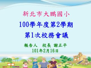 新北市大鵬國小 100 學年度第 2 學期 第 1 次校務會議