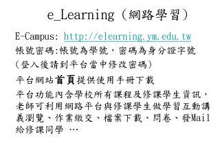 E-Campus:  elearning.ym.tw ???? : ?????????????? ( ????????????? ) ???? ?? ????????