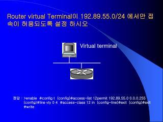 Router virtual Terminal 이  192.89.55.0/24  에서만 접속이 허용되도록 설정 하시오