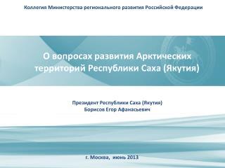 О вопросах развития Арктических территорий Республики Саха (Якутия)