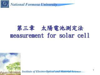 第三章  太陽電池測定法 measurement for solar cell