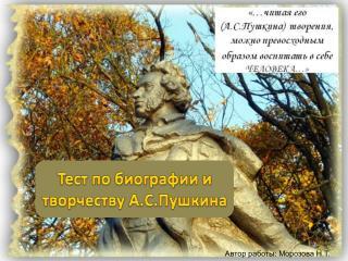 Тест по биографии и творчеству А.С.Пушкина