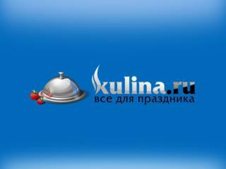 Kulina.ru сегодня, это: