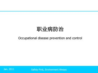 职业病防治 Occupational disease prevention and control