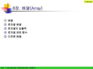 8장. 배열( Array)