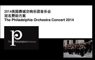 2014美国费城交响乐团音乐会 冠名赞助方案 The Philadelphia Orchestra Concert 2014