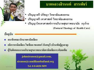 ปัจจุบัน สมาชิกคณะนักบวชคามิลเลียน อธิการคามิลเลียน โซเชียล เซนเตอร์ จันทบุรี (บ้านพักผู้สูงอายุ)