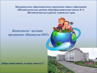 Муниципальное образовательное учреждение общего образования