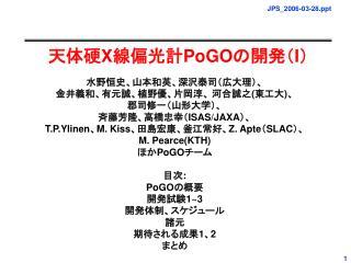 天体硬 X 線偏光計 PoGO の開発( I )