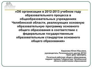 Баранова Юлия Юрьевна,  руководитель Регионального центра ФГОС ГБОУ ДПО ЧИППКРО,
