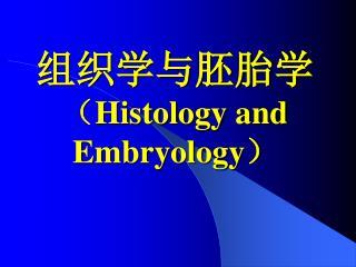 组织学与胚胎学  ( Histology and Embryology )