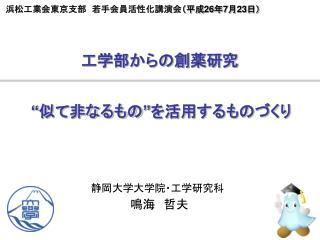 浜松工業会東京支部 若手会員活性化 講演会 (平成 26 年 7 月 2 3 日)