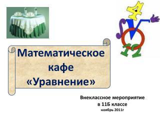 Внеклассное мероприятие  в 11Б классе ноябрь 2011г