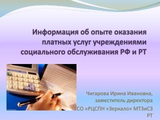 Информация об опыте оказания платных услуг учреждениями социального обслуживания РФ и РТ