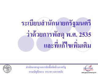 ระเบียบสำนักนายกรัฐมนตรี ว่าด้วยการพัสดุ พ.ศ. 2535 และที่แก้ไขเพิ่มเติม