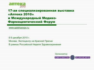 17-ая специализированная выставка «Аптека 2010» и Международный Медико-Фармацевтический Форум