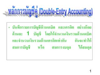 ??????????????? ( Double-Entry Accounting)