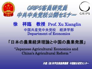 徐 祥臨 教授 Prof. Xu Xianglin 中国共産党中央党校 経済学部 Department of Economics