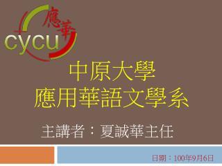 中原大學 應用華語文學系