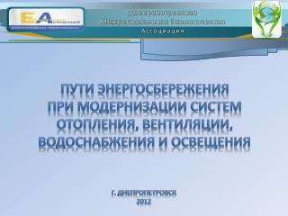 Днепропетровская Межрегиональная Экологическая Ассоциация