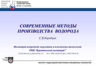 РНЦ «Курчатовский Институт»